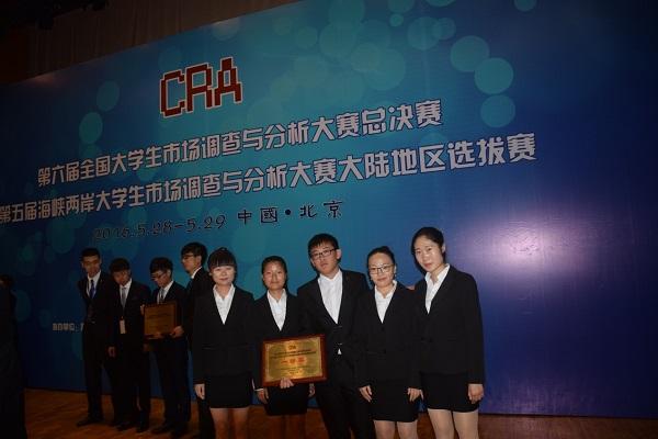 我校会计学院获第六届全国大学生市场调查与分析大赛总决赛一等奖