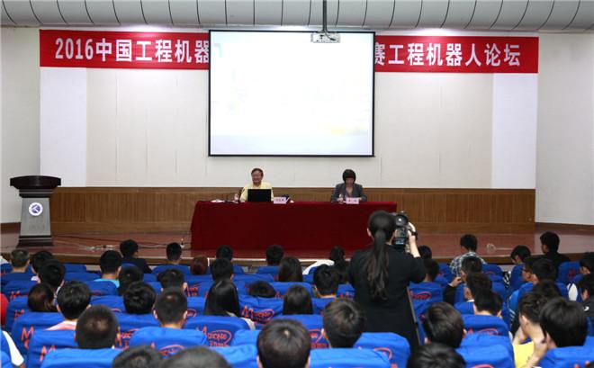 """2016中国工程机器人大赛暨国际公开赛""""工程机器人教育与产业论坛""""在我校举办"""
