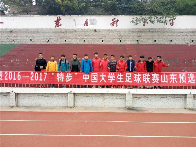 我校获大学生足球联赛山东省赛区二连冠