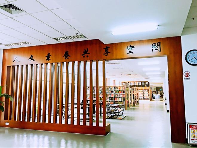 我校图书馆人文素养学习共享空间建成开...