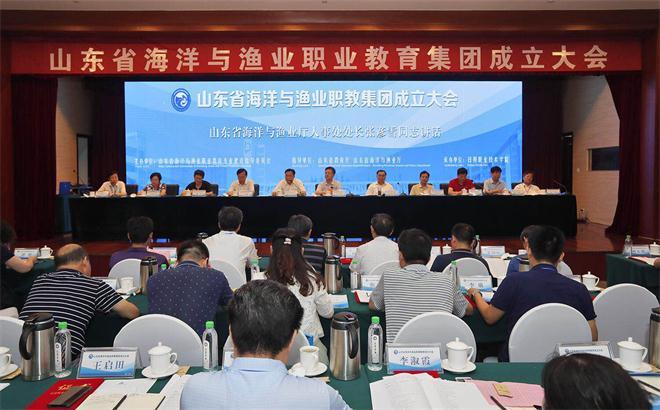 山东省海洋与渔业职业教育集团成立大会...
