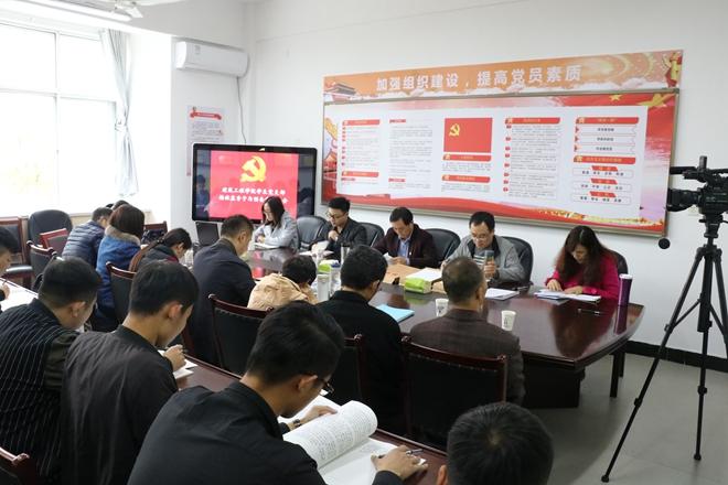 建筑工程学院召开学生党支部接收预...
