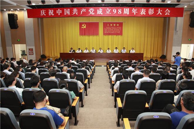 學校召開慶祝中國共產黨成立98周年表...