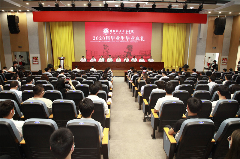 学校隆重举行2020届毕业生毕业典礼