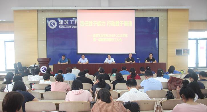 建筑工程学院召开学期初全体教师会
