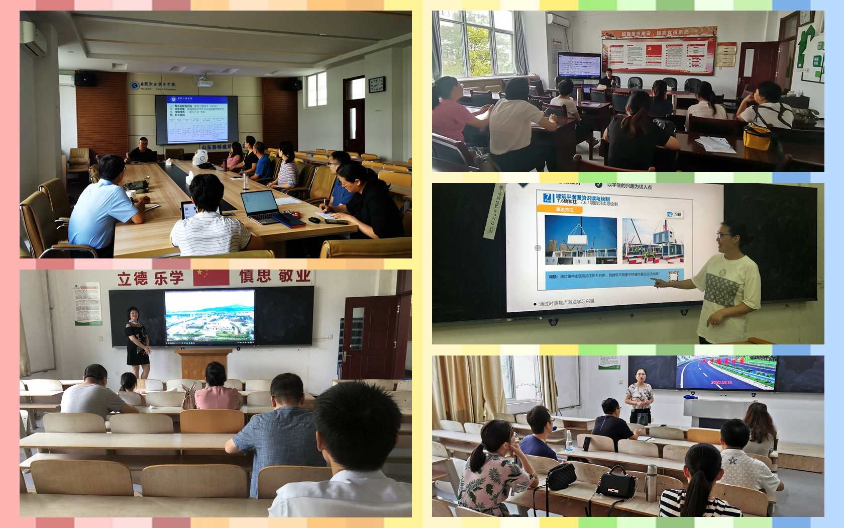 建筑工程学院组织开展说课、说专业...