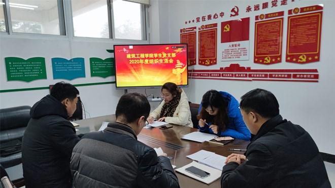 建筑工程学院学生党支部召开202...
