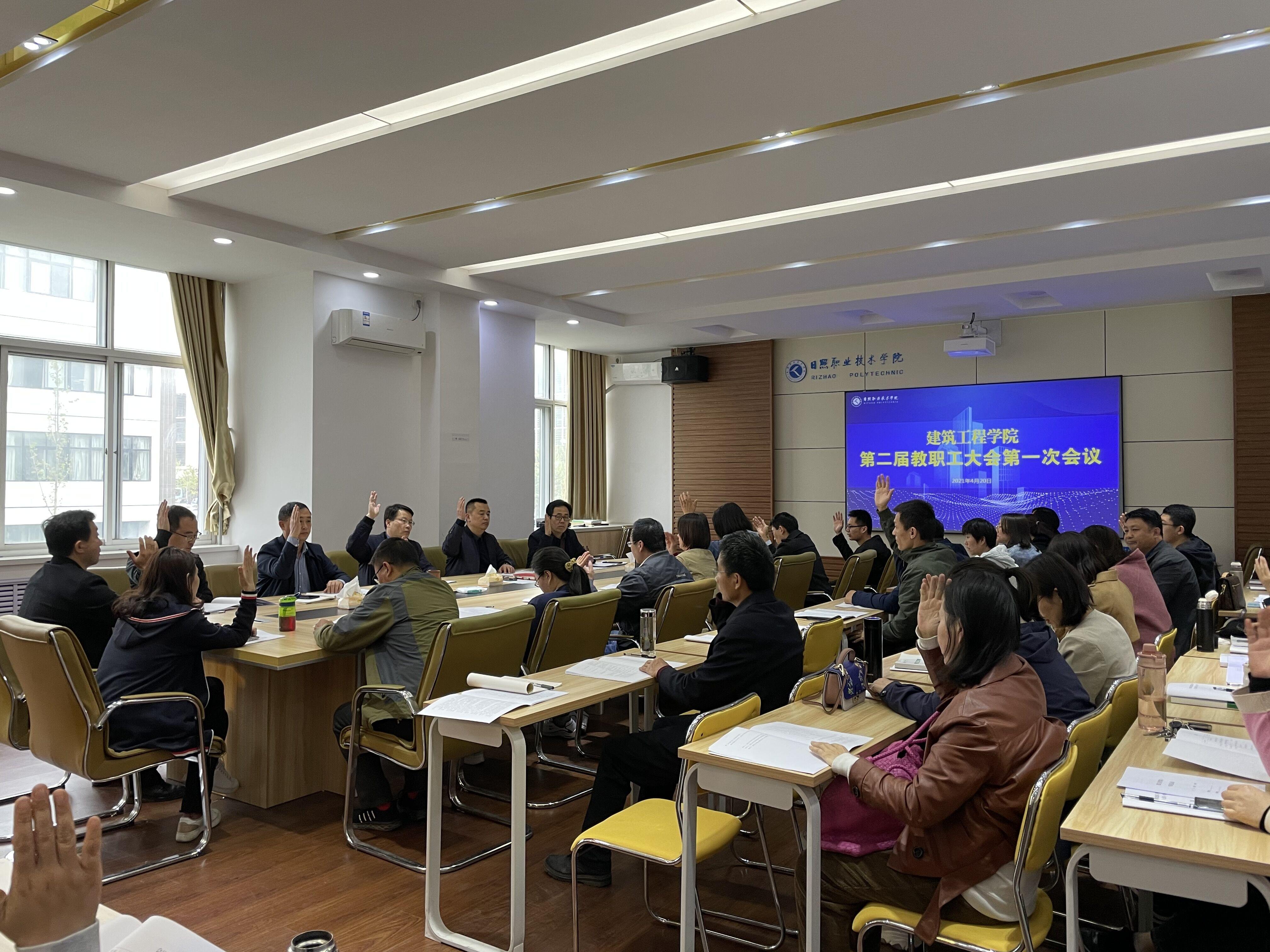 建筑工程学院召开第二届教职工大会...