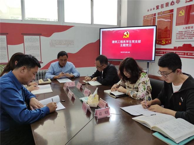 建筑工程系学生党支部开展十月份第一次主题党日活动